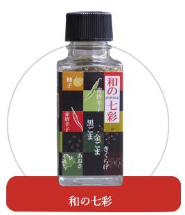 和の七彩  からみから七味登場! 12g(瓶入り)